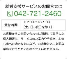 就労支援サービスのお問い合わせは042-721-2460